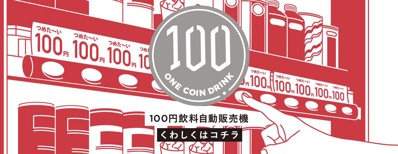 100円飲料自動販売機