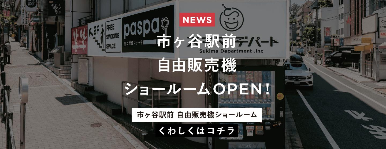 市ヶ谷駅前自由販売機ショールームOPEN!